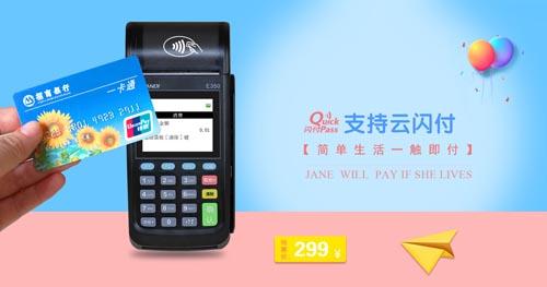 哪家的刷卡机好养卡?